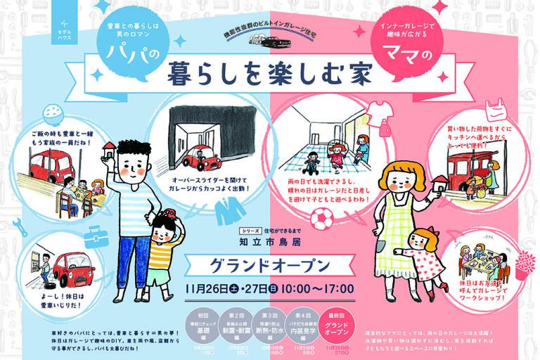 b4_chiryu_nishi1117_ol_%e3%81%8a%e3%82%82%e3%81%a6%e9%9d%a2