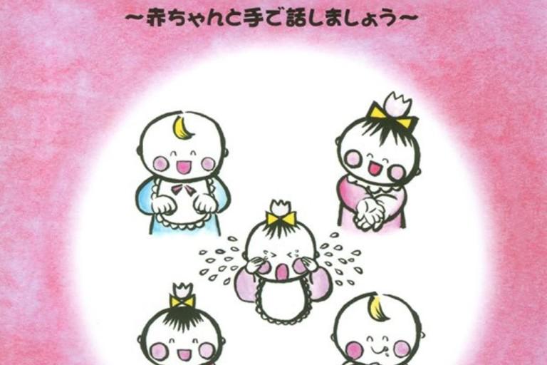 本_よちよち手話-1