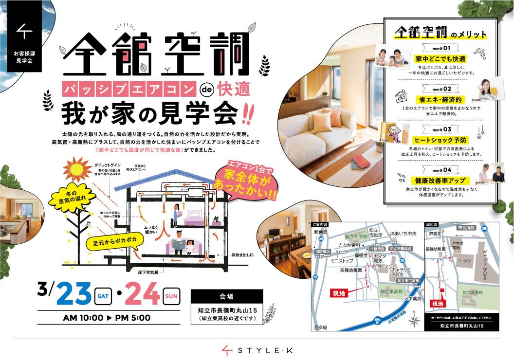 201902近藤組_全館空調知立見学会B4-7_03