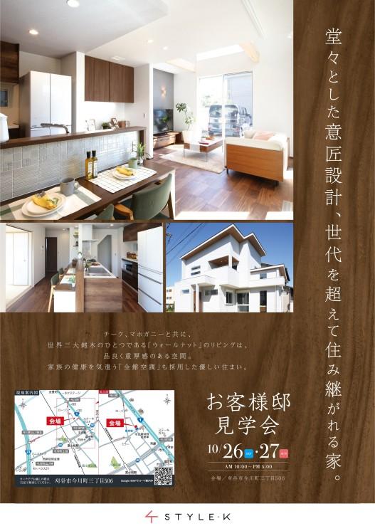 2 201909近藤組_刈谷今川町見学会_B4_omote - コピー