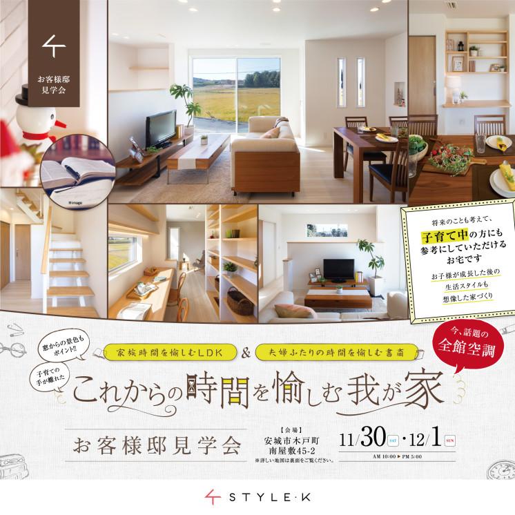 201910近藤組_安城見学会_245x245_omote