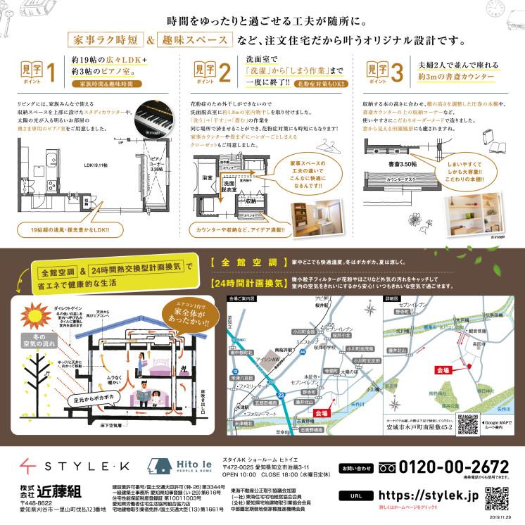 201910近藤組_安城見学会_245x245_ura