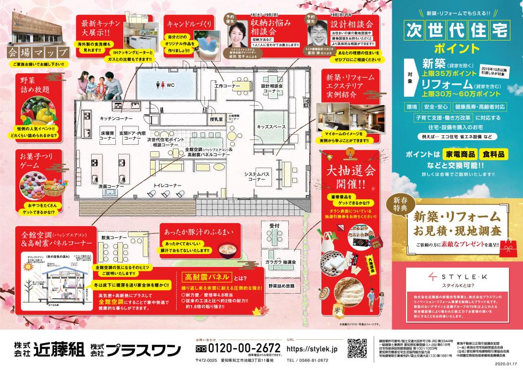 201911近藤組新春住まいフェアB4-ura