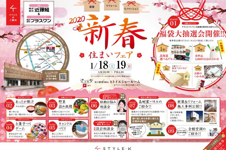 201911近藤組新春住まいフェアB4-omote