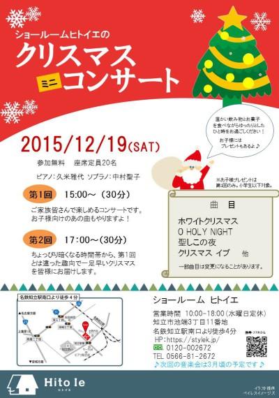 【決定】20151219ヒトイエちらしXMAS