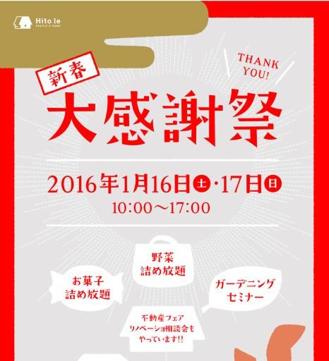 150111 感謝祭チラシ(最終)