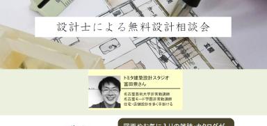 設計士による無料設計相談会~新築住宅編~